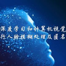 Mind+Python编程与智能设计大赛创客大赛:【Mind+Python】基于深度学习和计算机视觉技术进行人脸模糊处理及匿名化