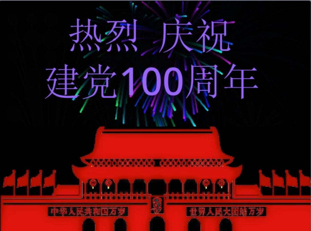 热烈庆祝建党100周年(烟花scratch作品)