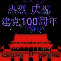 其他平台创客作品推荐:热烈庆祝建党100周年(烟花scratch作品)