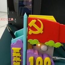 Arduino创客作品推荐:纪念党的100年华诞主题防久坐笔筒
