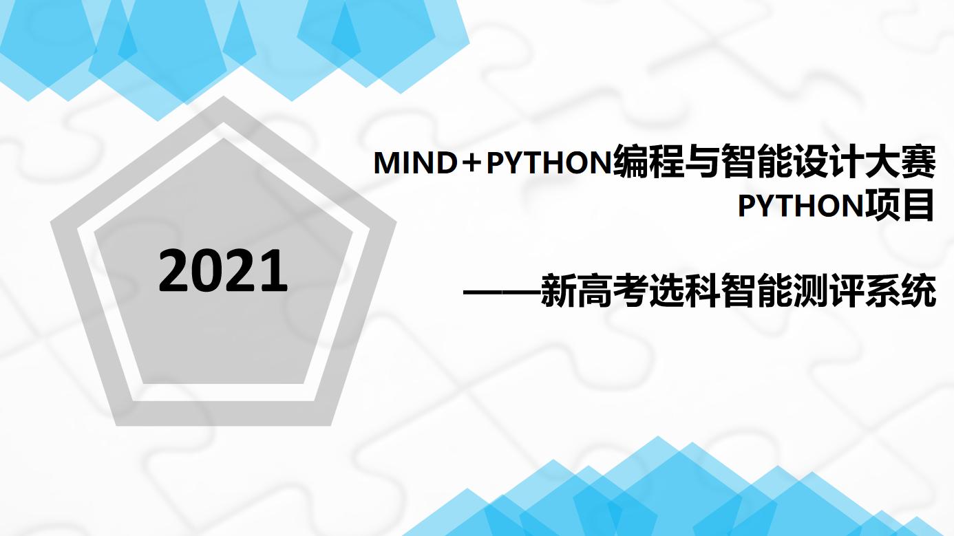 【Mind+Python】新高考六选三智能评测系统