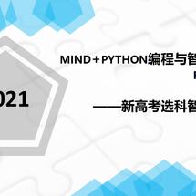 Mind+Python编程与智能设计大赛创客大赛:【Mind+Python】新高考六选三智能评测系统
